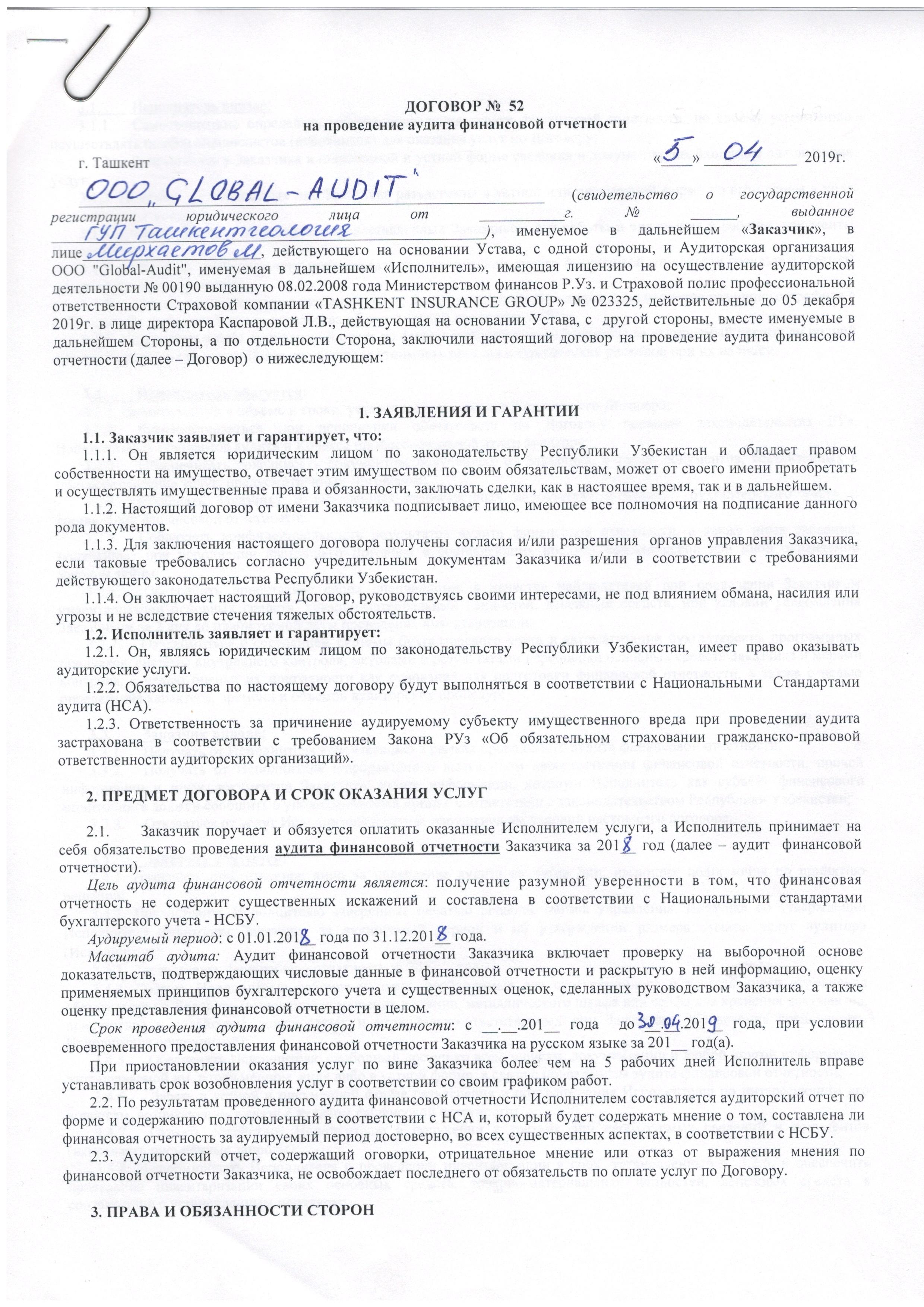 Бухгалтерские и аудиторские услуги договор договор на оказание бухгалтерских услуг образец скачать